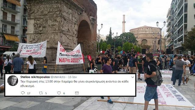 Δημοσιογράφος της κρατικής ΕΡΤ3 καλεί στην ΑΝΘΕΛΛΗΝΙΚΗ αντισυγκέντρωση στην Καμάρα!