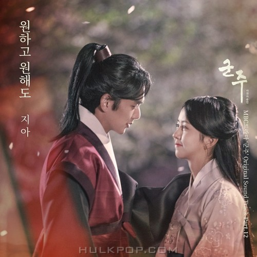 ZIA – The Ruler: Master of the Mask OST Part.12