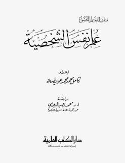كتاب علم نفس الشخصية للشيخ كامل محمد عويضة رواية اقتباس من كتب روايات أدب سينوغرافيا