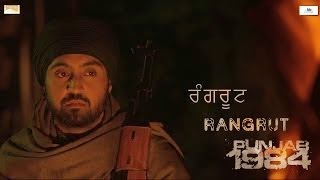 RANGRUT SONG LYRICS / VIDEO - PUNJAB 1984 | DILJIT DOSANJH