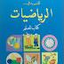 دليل الأستاذ و المدرس الخاص بكتاب الرياضيات الفني للسنة الأولى ابتدائي