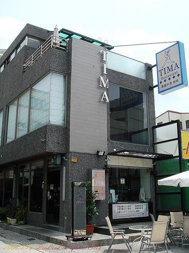 TIMA異國料理餐廳