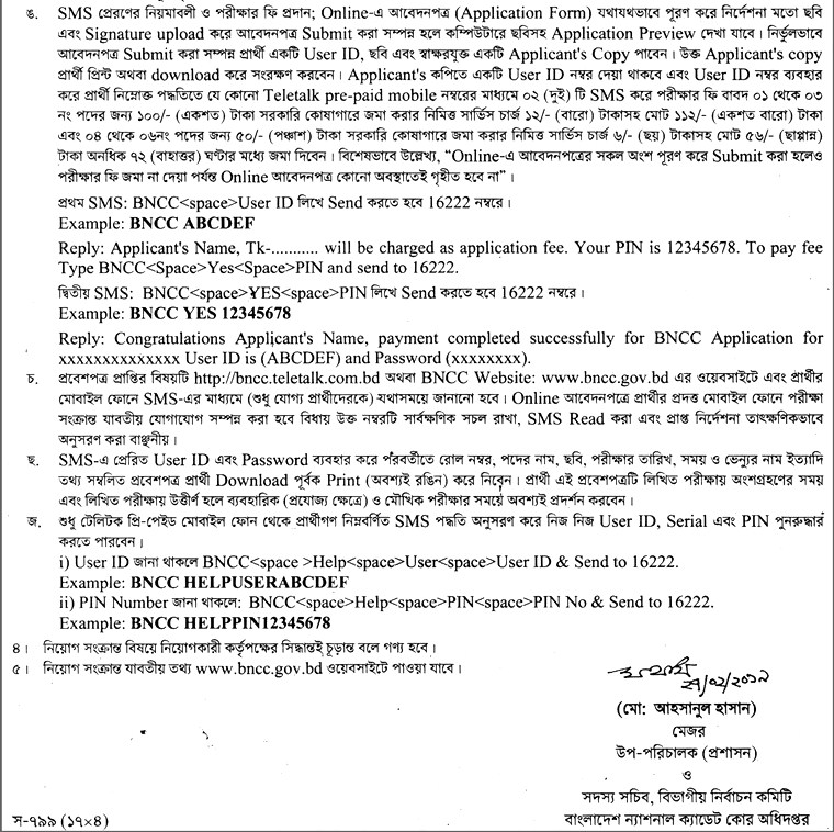 Bangladesh National Cadet Core (BNCC) Job Circular 2019