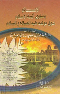 al-I'lam bi Fatawa Aimmati al-Islam  Hawla Maulidihi Shallallahu Alaihi Wasallam
