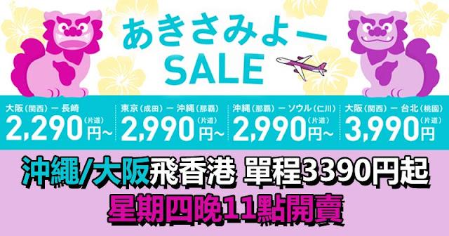 樂桃「日本站」【暑假Bye Bye】優惠,大阪/沖繩返香港 $308起,明晚(8月25日)11時開賣。