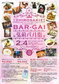 Hirosaki Bar-Gai 2017 Vol 12 弘前バル街 flyer チラシ