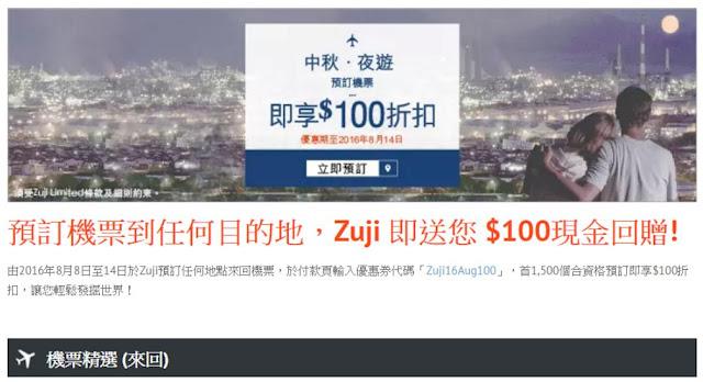 其實三跑徵費又有咩好怕呀!Zuji 機票優惠碼,每單減HK$100,今早(8月8日)8點開始使用,名額1,500個!