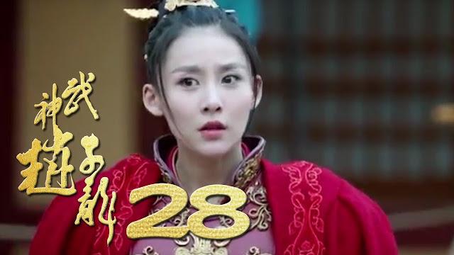 จูล่งเทพสงคราม 《武神赵子龙》 ตอนที่ 28