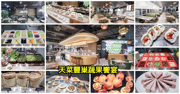台中南屯|天菜豐巢蔬果饗宴|上百道中西式創意料理|秀泰文心