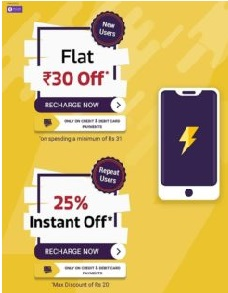 Get Free Recharge Worth ₹30 From Flipkart