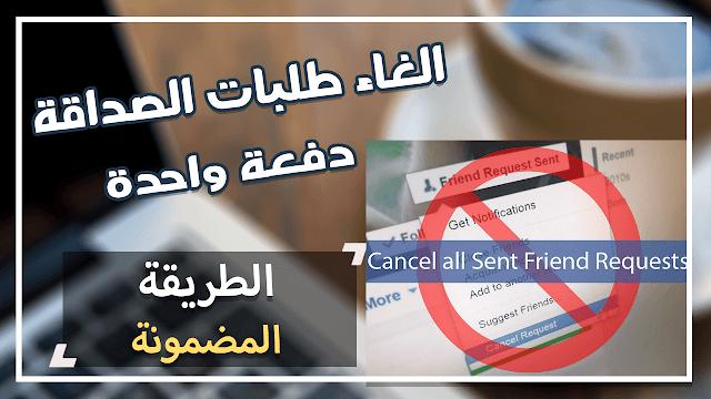 حذف جميع طلبات الصداقة التي تم ارسالها دفعة واحدة الطريقة المضمونة 100%