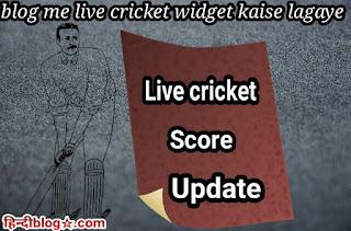 Blog me live cricket widget kaise lagaye