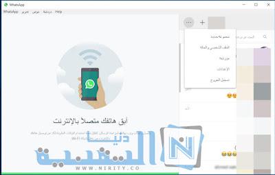 تحميل برنامج واتساب الجديد لأجهزة الويندوز وماك