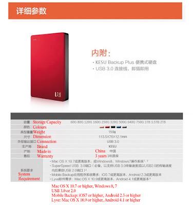 Kesu Backup Plus Slim 1TB 2.5-Inch Hard Drive