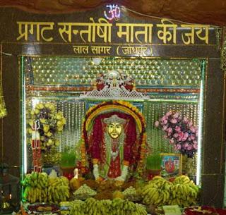 Pragat Santoshi Mata Mandir Jodhpur