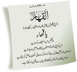 Ya Quddus Meaning