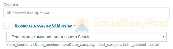 Добавление UTM-метки к новому посту в SocialEasyPost