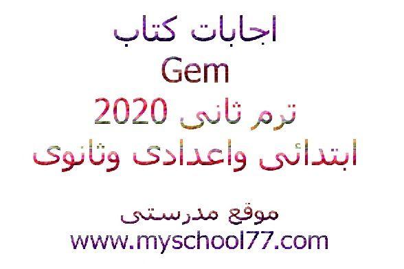 اجابات كتاب Gem ترم ثانى 2020  ابتدائى واعدادى وثانوى
