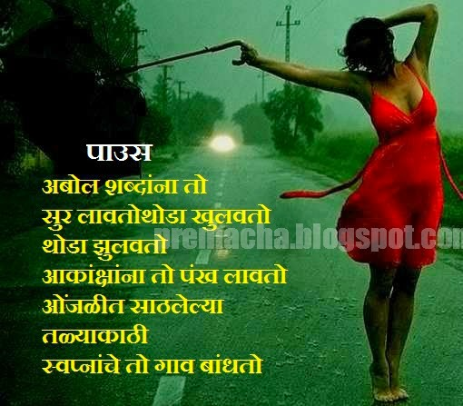 marathi rain quotes - Marathi kavita Love message sms Prem