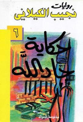 حكاية جاد الله - نجيب الكيلاني (ط الرسالة) , pdf