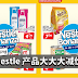 Nestle 产品大减价!Milo、麦片、牛奶、冰淇淋等等都有折扣!