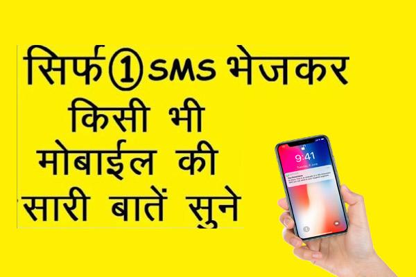 सिर्फ एक SMS भेजकर किसी भी मोबाइल की सारी बाते सुने.