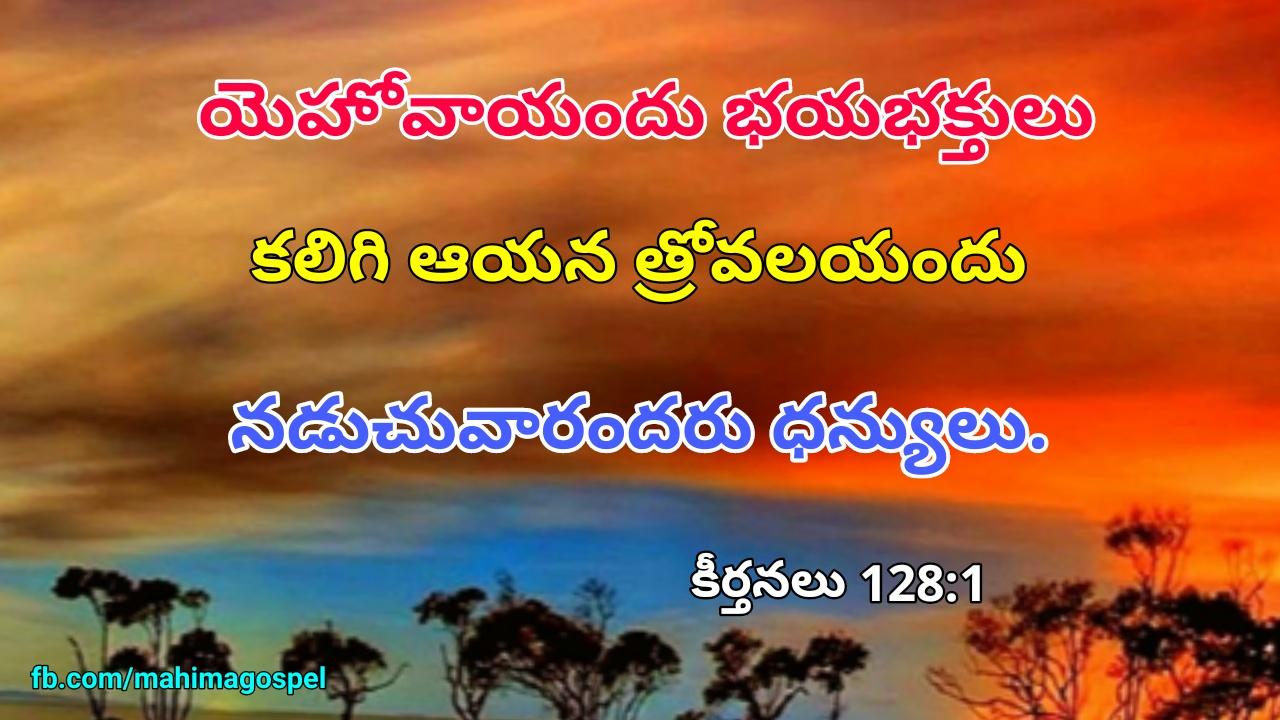 Best Jesus Telugu Quotations Whatsapp Status Hd Wallpapers Telugu
