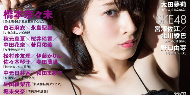 http://akb48-daily.blogspot.hk/2016/02/hashimoto-nanami-to-be-cover-girl-of.html
