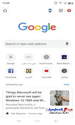 كيفية تعطيل المقالات المقترحة في جوجل كروم لنظام أندرويد