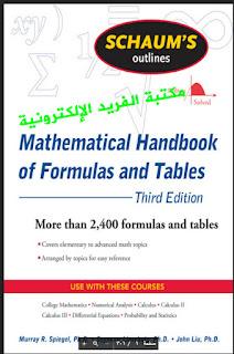 أكثر من 2400 قانون رياضي Mathematical Hamdbook of Formulas and Tables pdf قوانين وملخص الرياضيات كاملة pdf ، قوانين وقواعد الرياضيات كاملة بالإنجليزي