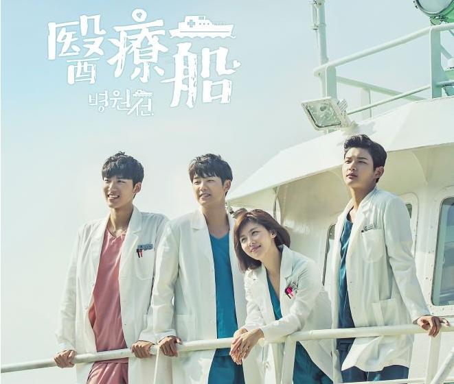 2017年韓劇 醫療船線上看