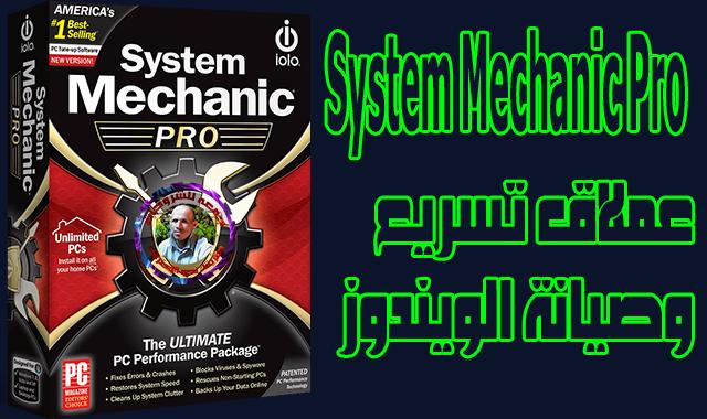 تحميل عملاق تسريع الويندوز 2019  System Mechanic Pro 18.5.1.208