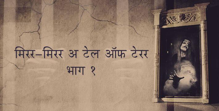 मिरर-मिरर अ टेल ऑफ टेरर भाग १ - मराठी भयकथा | Mirror Mirror a Tale of Terror Part 1 - Marathi Bhaykatha
