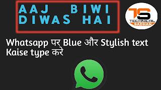 WhatsApp Par Blue Aur Stylish Text Kaise Type Kare