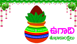 Telugu ugadi festival stickers Transparent png