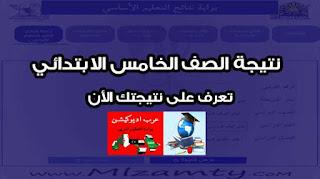نتيجة الصف الخامس الابتدائى 2018 بالاسم ورقم الجلوس الترم الثانى محافظة الفيوم