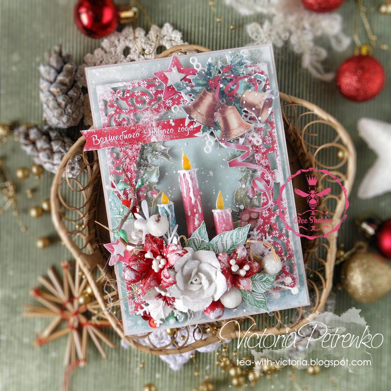 Причин, открытки к рождеству по скрапушка