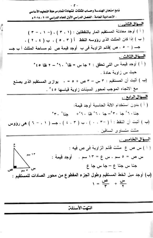 إمتحان الهندسة للصف الثالث الإعدادي الترم الأول