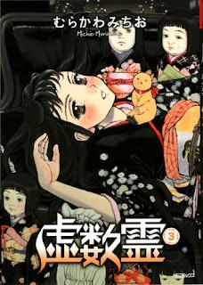 虚数霊 第01-03巻 [Kyosuurei vol 01-03]