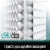 اصنع بنفسك مبرد هواء بسيط بدون كهرباء بإستخدام زجاجات بلاستيكية