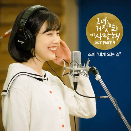 Lyric : JOY (조이) - The Way To Me (내게 오는 길) (OST. The Liar and His Lover)