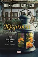 http://www.culture21century.gr/2016/11/koymkoyat-ekei-poy-rizwse-h-agaph-ths-phnelophs-koyrtzh-book-review.html