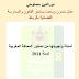 154 سؤال وجواب من الدستور من إعداد نورالدين مصلوحي PDF