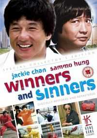 Jackie Chan's Winners & Sinners Hindi Dubbed Dual Audio 300mb
