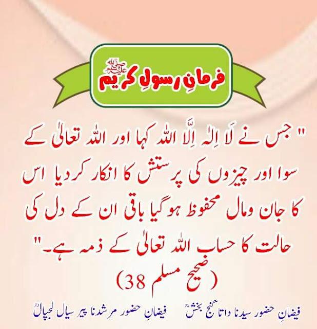 Learn Islam in Urdu