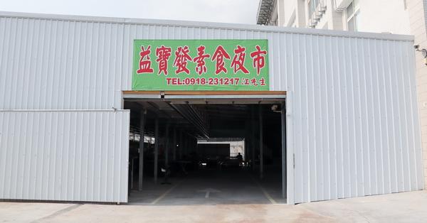 台中南屯|益寶發素食夜市|5/4超過15個素食攤位開賣|龍富夜市旁