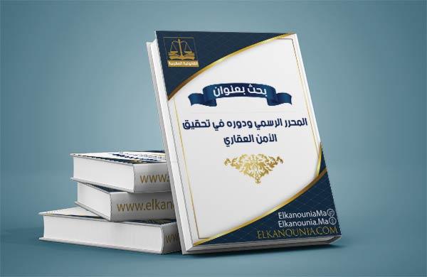 المحرر الرسمي ودوره في تحقيق الأمن العقاري PDF