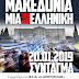 Συμμετοχή του ΦΣΦ «Ο Αριστοτέλης» στο συλλαλητήριο της 20ης Ιανουαρίου για τη μη ψήφιση της «Συμφωνίας των Πρεσπών»