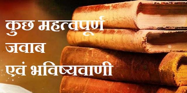 पढ़िए आज से शुरू हो रहे संवत्सर की संख्या, नाम, प्रभाव और भविष्यवाणी | NAV SAMVATSAR 2076 BHAVISHYAVANI