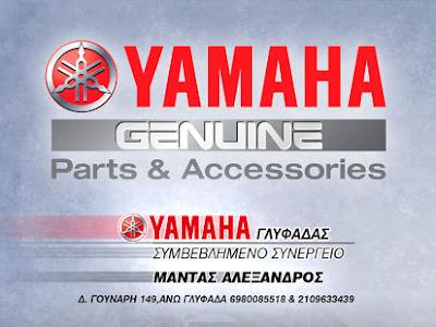 Yamaha service: ανταλλακτικά > συνεργείο > επίσημο >αντιπροσωπεία > συνεργάτης > γνήσια ανταλλακτικά > επισκευές > βελτιώσεις > μοτέρ > κινητήρας > ηλεκτρικά > τοποθέτηση > ελαστικά > τοποθέτηση ελαστικών > Pirelli > metzeler > continental > acrapovich > ohlins > yss > dna-φίλτρο αέρα > αναρτήσεις > ελατήρια > Άνω Γλυφάδα > Τερψιθέα > Γλυφάδα > Νότια Προαστια > Αργυρούπολη > Ηλιούπολη > Ελληνικό > Βάρη > Βάρκιζα > βούλα > Άλιμος.